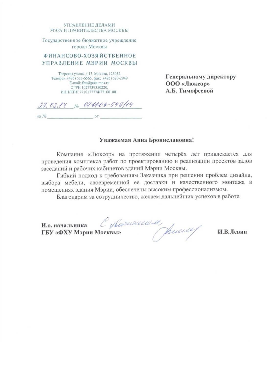 Благодарность от мэрии Москвы